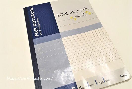 ストラッシュ福岡 効果 ブログ